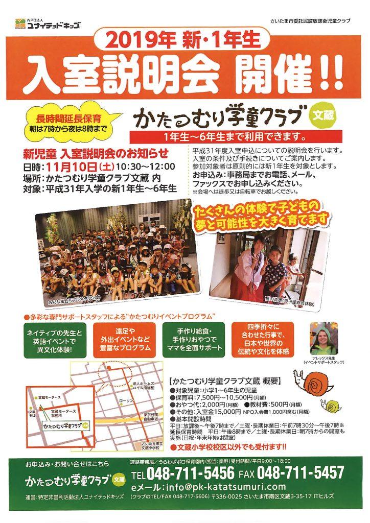 文蔵クラブ入室説明会チラシ2018-11