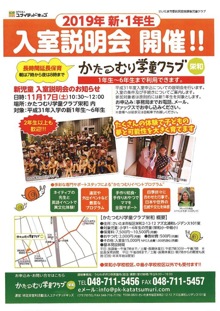栄和クラブ入室説明会チラシ2018-11