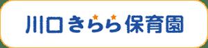 川口キララ保育園